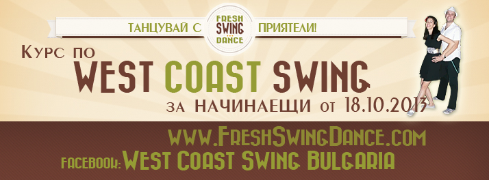 Интензивен курс по West Coast Swing